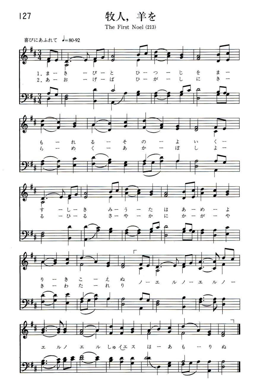 賛美歌127 - 賛美歌